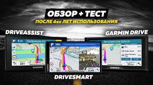 Купить <b>навигатор Гармин</b> или скачать Яндекс.Навигатор ...