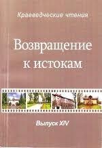 <b>История</b> городов и других населенных пунктов