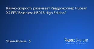 «Какую скорость развивает <b>Квадрокоптер Hubsan X4 FPV</b> ...