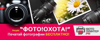 Фотопринтер.рф