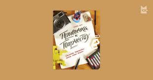 <b>Привычка к творчеству</b> — Твайла Тарп | Читать книгу онлайн на ...