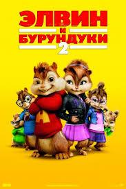 <b>Элвин и бурундуки</b> 2 — смотреть онлайн — КиноПоиск