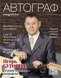 Март 2016 by Avtograf magazine - issuu