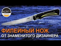 CRKT <b>Clark Fork</b>: отличный филейный рыбацкий <b>нож</b>! | Обзор ...