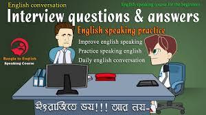 english conversation practice sample interview questions and english conversation practice sample interview questions and answers english to bangla
