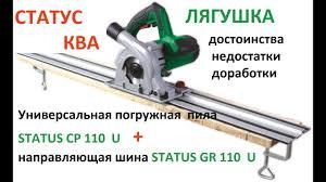 <b>Пила погружная STATUS</b> CP 110 U + шина GR 110 U. Обзорчик и ...