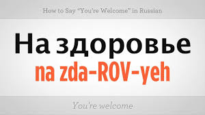 "How to Say ""You're <b>Welcome</b>"" in <b>Russian</b> 