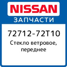 Купить Стекло ветровое, переднее, Nissan, 72712-72T10 в ...