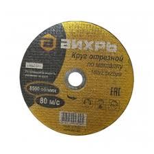 Купить <b>диски отрезные вихрь</b> недорого в интернет-магазине на ...