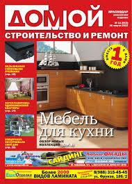 Домой. Строительство и ремонт. Краснодар № 53 (от 30 марта ...