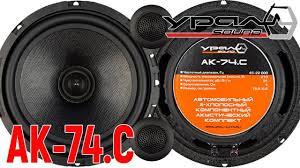 Компонентная акустическая система URAL (<b>Урал</b>) <b>AK</b>-<b>74.C</b> ...