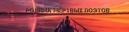 Родина Мёртвых Поэтов | ВКонтакте