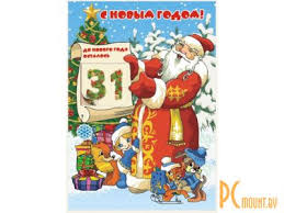 Купить <b>Адвент</b>-<b>календарь Фолиант 210x297mm АДК-2</b> в Минске