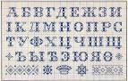 Алфавит украинский вышивка