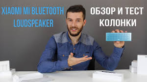 <b>Xiaomi Mi</b> Bluetooth Loudspeaker - Обзор и тест <b>колонки</b> - YouTube