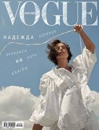 <b>Vogue №9</b> (сентябрь/2020) <b>Россия</b> читать онлайн - <b>Журналы</b> всем