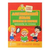 """«Куликовская Т. """"Тренажер по чтению. От букв и звуков к ..."""