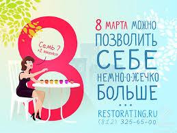 <b>Топ</b>-5 ресторанов для празднования <b>8 марта</b> | Путеводитель ...