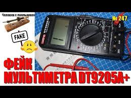 <b>TEK DT 9205A</b> инструкция, характеристики, форум, отзывы, Как ...