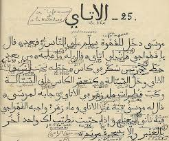 Algerian Arabic