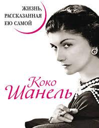 Отзывы о книге <b>Коко Шанель</b>. <b>Жизнь</b>, рассказанная ею самой ...