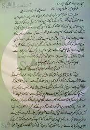 speech on 14 independence day of independence day speech in english · youm e azadi or jashan e azadi urdu speech