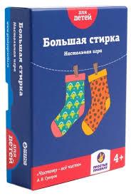 <b>Настольная игра Простые правила</b> Большая стирка — купить по ...