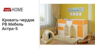 <b>Кровать</b>-<b>чердак РВ Мебель Астра</b>-<b>5</b>. Купите в mebHOME.ru!