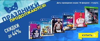 GamePark – сеть игровых магазинов. У нас вы можете купить ...