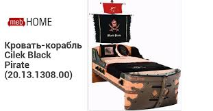 Кровать-корабль <b>Cilek Black Pirate</b> (20.13.1308.00). Купите в ...