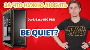 ТАКОГО <b>КОРПУСА</b> ЕЩЁ НЕ БЫЛО! <b>Be Quiet</b>! Dark Base 900 PRO ...