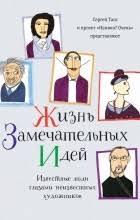 <b>Сергей Таск</b> – биография, книги, отзывы, цитаты