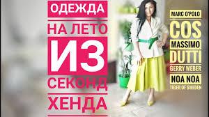 Одежда на лето из Секонд Хенда//<b>стильно</b> за копейки// Second ...