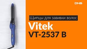 Распаковка <b>щипцов</b> для завивки волос <b>Vitek VT</b>-<b>2537 B</b> / Unboxing ...