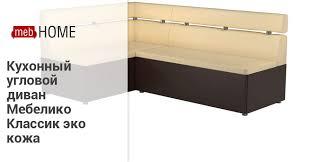 <b>Кухонный угловой диван Мебелико</b> Классик эко кожа. Купите в ...