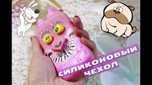 DIY <b>СИЛИКОНОВЫЙ</b> ЧЕХОЛ/<b>бампер</b> для телефона своими ...