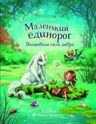 Серия <b>книг</b> «<b>Бестселлер</b> для детей» от издательства <b>Стрекоза</b> ...