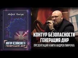 День ТВ / Украина / «<b>Контур безопасности</b>. Генерация ДНР ...