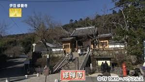 「伊豆修善寺」の画像検索結果