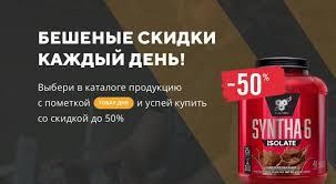 Спортивное питание недорого в Москве | Интернет-магазин ...