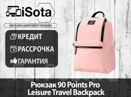 <b>Рюкзак 90 Points Pro</b> Leisure Travel Backpack от iSota - Рюкзаки и ...