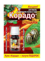 <b>Инсектицид</b> против колорадского жука, <b>белокрылки</b>, <b>тли</b> Корадо ...