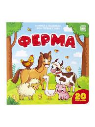 <b>Мои</b> первые слова. Ферма (<b>книжка</b> с окошками) <b>Malamalama</b> ...