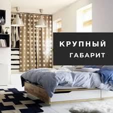 <b>IKEA</b> 429 Крупный габарит Есть бесплатная выдача. Комоды и ...