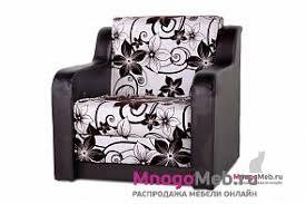 Купить <b>кресла</b>-<b>кровати</b> в Москве недорого, каталог кресел ...