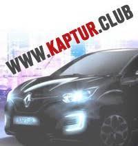 ≡ <b>KAPTUR</b>.<b>CLUB</b> | Рено <b>Каптур</b> клуб Россия ≡ | ВКонтакте