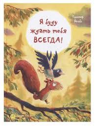 """Купить книгу Якобс Г. """"Я буду ждать тебя всегда!"""" <b>по</b> низкой цене ..."""