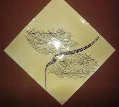 Image result for درآمدی بر زیبایی شناسی : زیبایی چیست؟