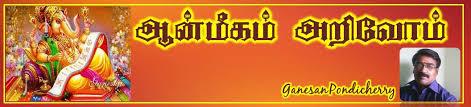 Image result for திருநீறு அணியும் முறை