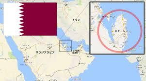 「カタール」の画像検索結果